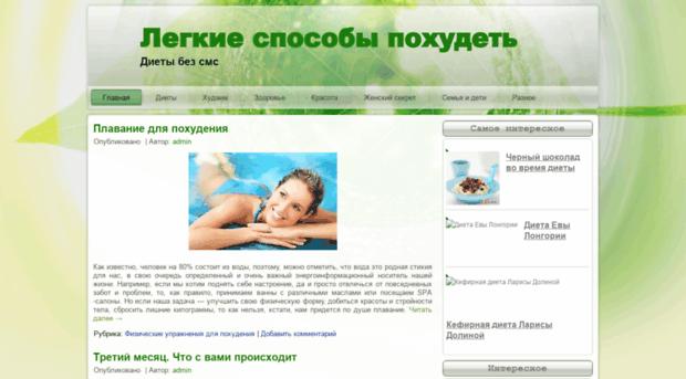 Диеты бесплатно без смс онлайн