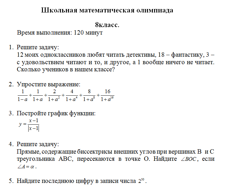 Олимпиадные задания 8 класс с решениями по математике