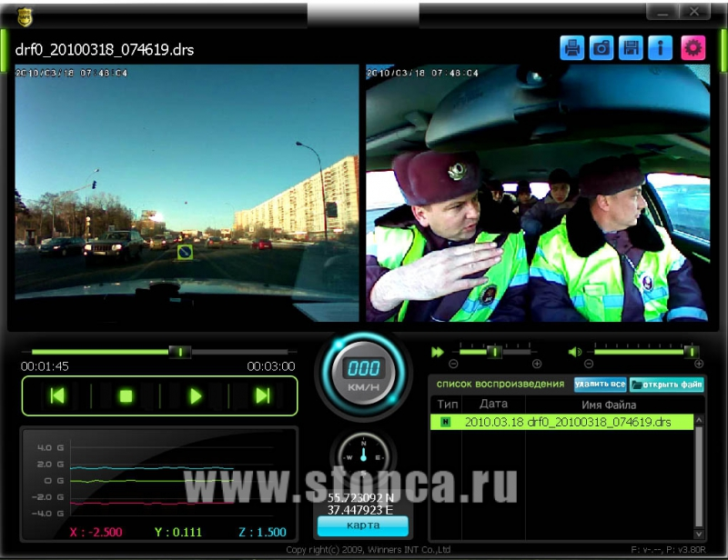 Программа для просмотра видео с gps видеорегистратора