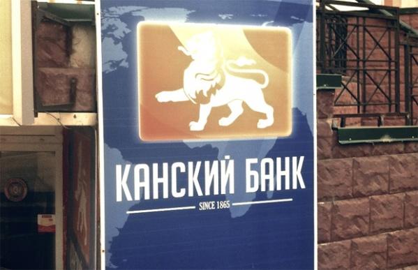 Банк «Канский» лишился лицензии