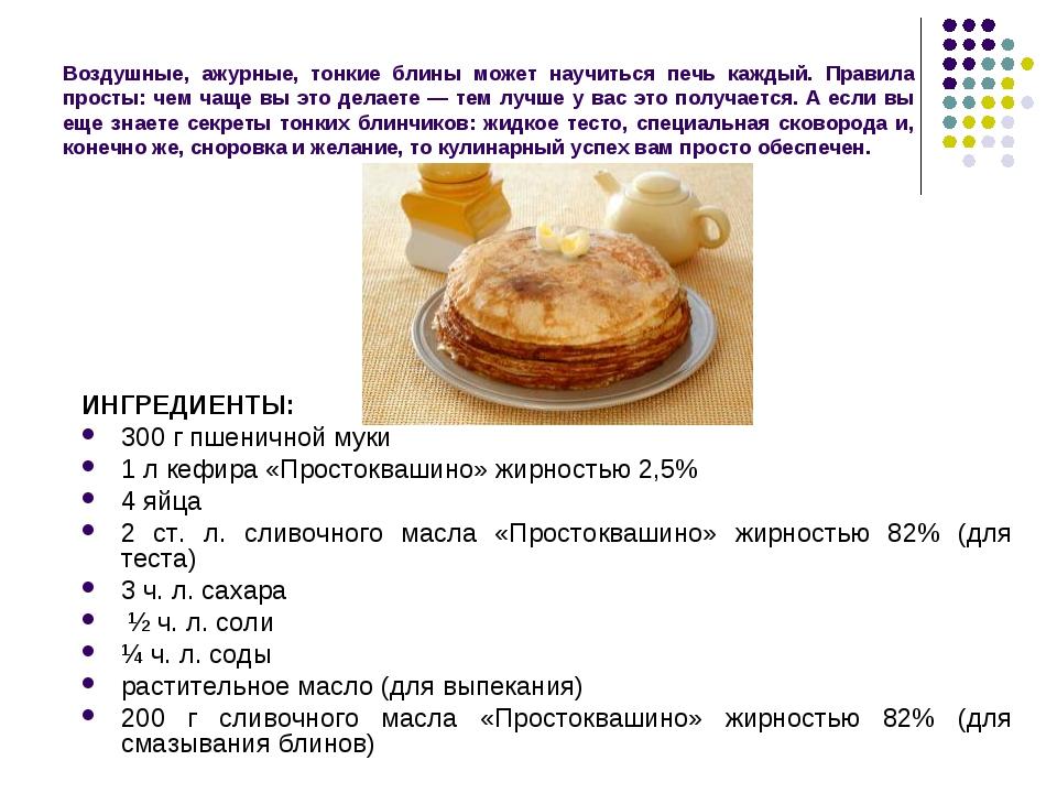 Рецепт блинчиков для детей быстро вкусно