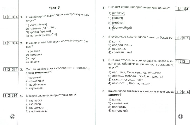 Тесты по математике 6 класс на русском с ответами