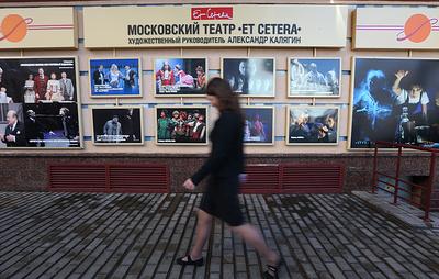 Театр EtCetera воглаве сКалягиным отправился вРимдляучастия в«Русских сезонах»