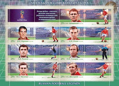 Почта России выпустила партию марок слегендарными советскими футболистами