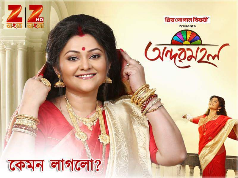 Zee Tv Serial Song Download - Free MP3 Download