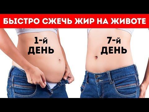 Быстро убрать жир с живота диета
