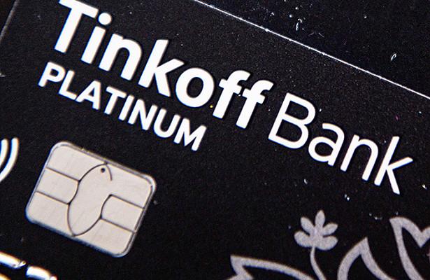 Обещания иреальность. Владельцы кредитных карт банка «Тинькофф» переплачивают?