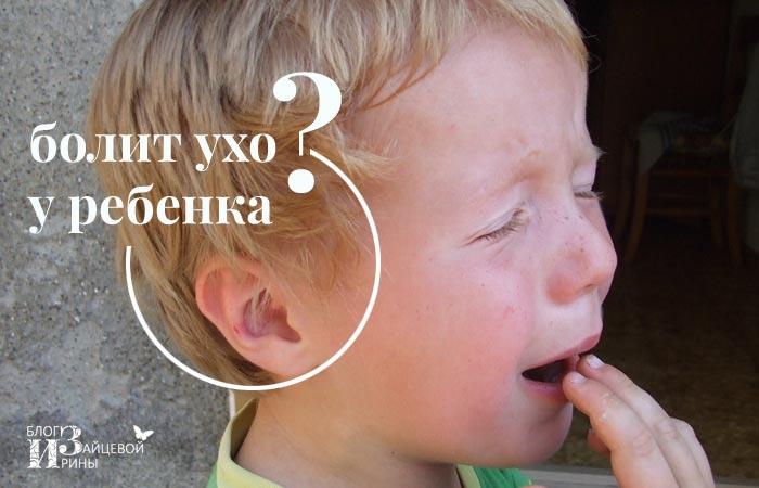 Болит ухо у ребенка что делать в домашних условиях