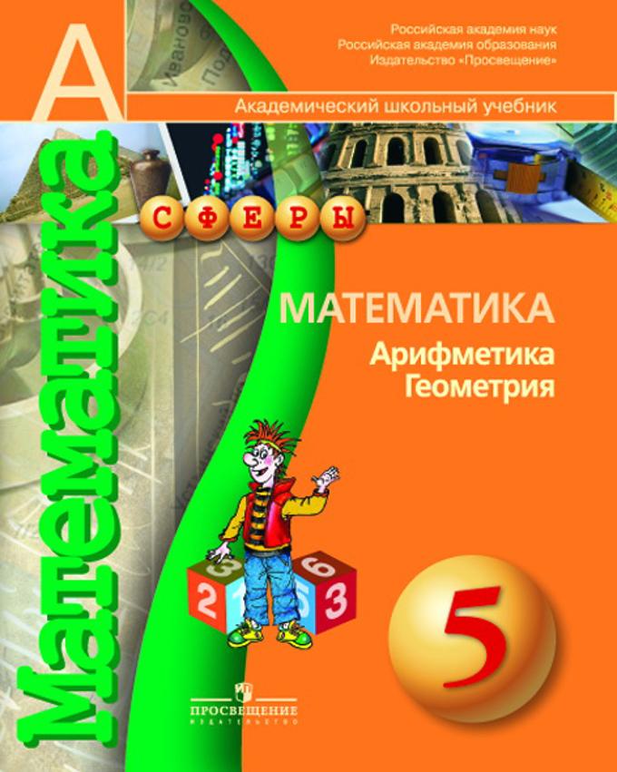 Математика 6 класс 2014 гдз решебник учебник ответы фгос