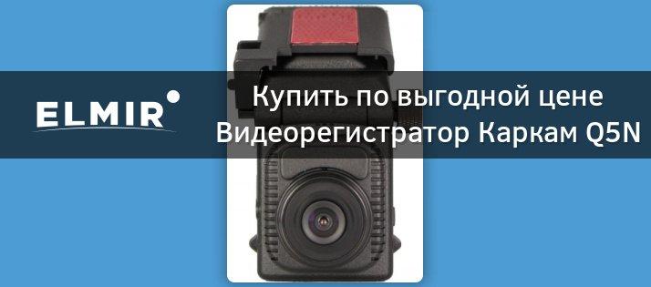 Хочу купить видеорегистратор