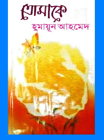 + Humayun Ahmed Books Pdf Free Download