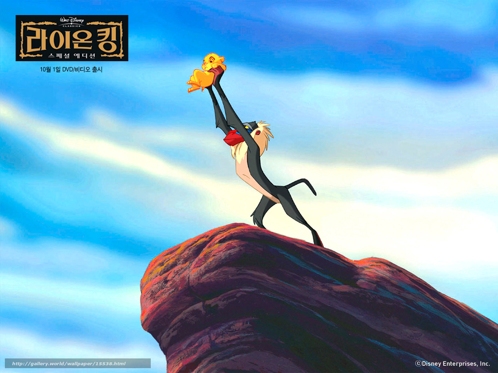 The Lion King 2 Movie - Watch cartoons online in high