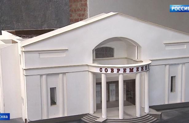 Полная трансформация: обновленное здание подарит «Современнику» новые возможности