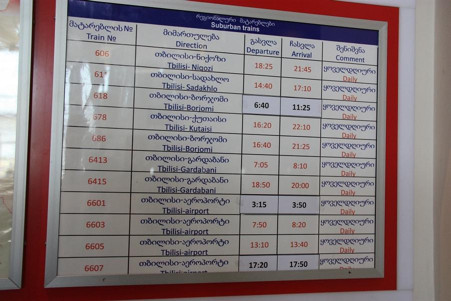 поезд актюбинск москва какие дни 2016г