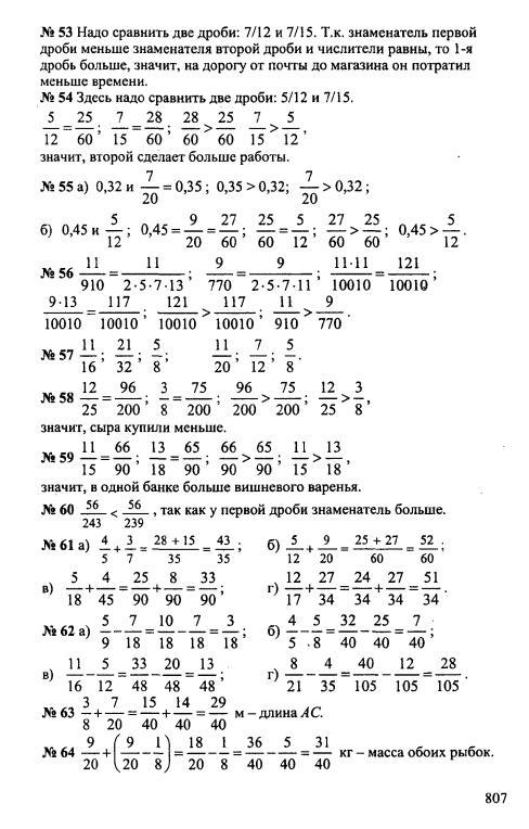 Дидактический материал по математике 6 класс решение ответы