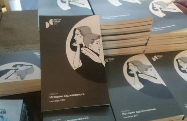 Оренбургское поэтическое сообщество «Другая среда» издало сборник стихотворений