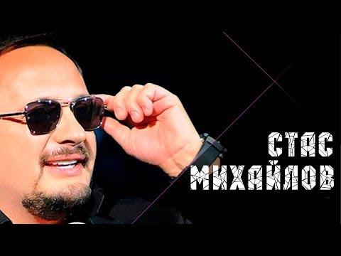 Стас Михайлов - Только ты (2011) MP3 Музыка