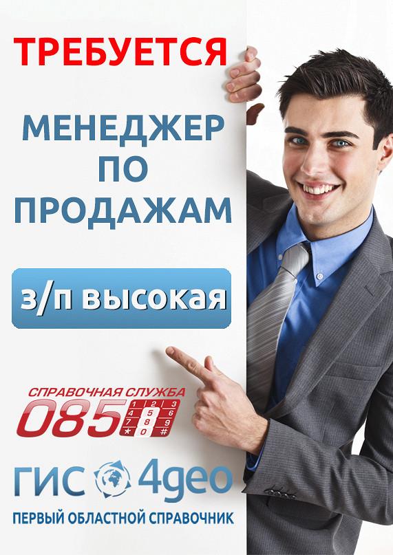 Вакансия менеджер по контекстной рекламе без опыта