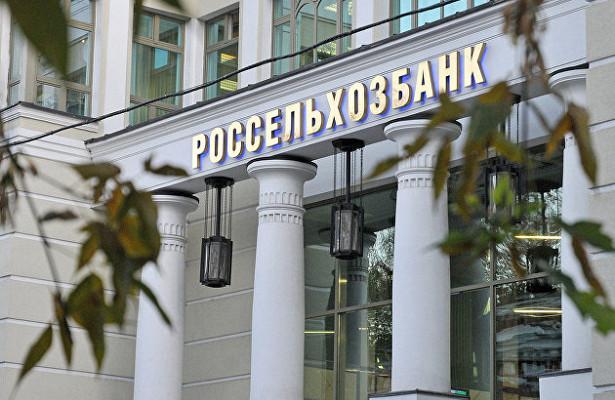 Выплаты вкладчикам Росбизнесбанка осуществит Россельхозбанк