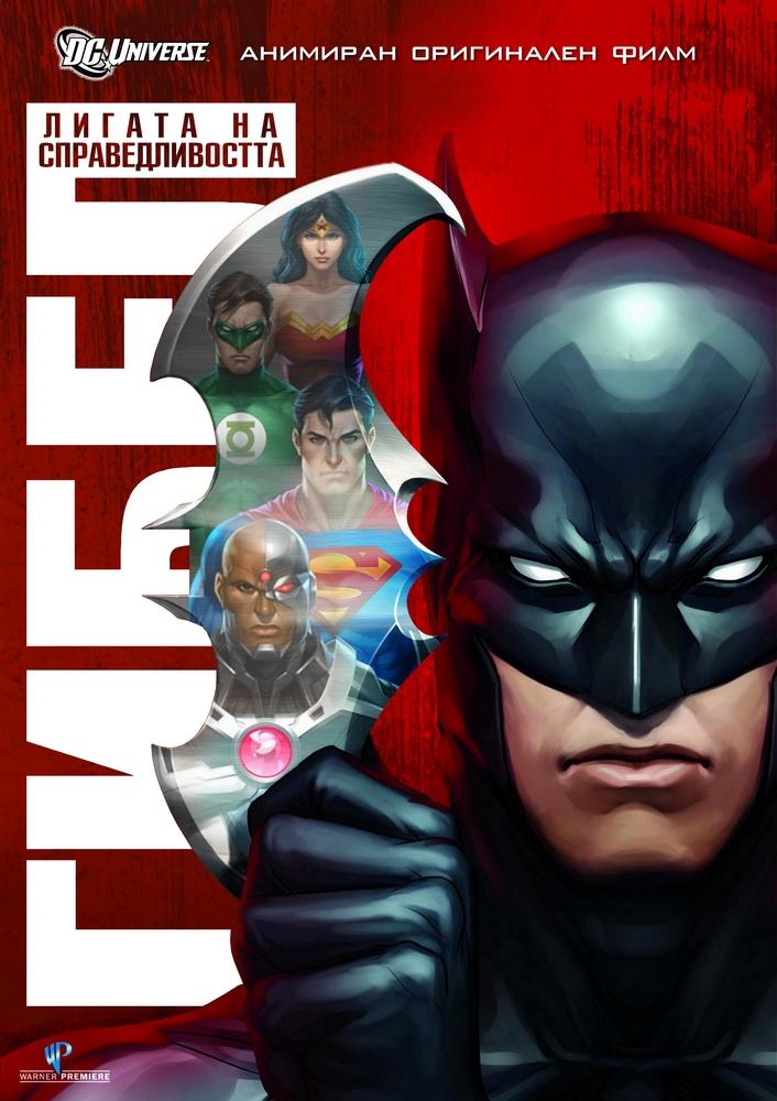 Assistir Liga da Justio do Mal - Justice League