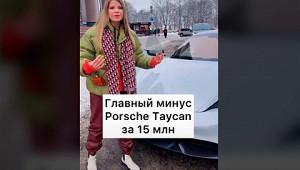 Российская блогерша показала «минус» Porsche за15миллионов