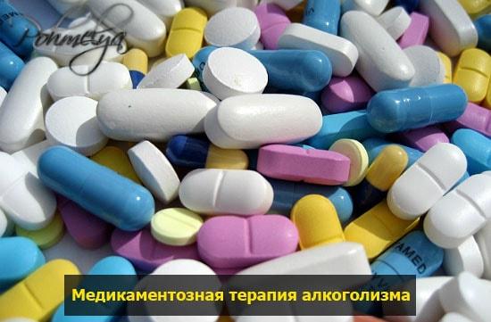 Таблетки для лечения алкоголизм
