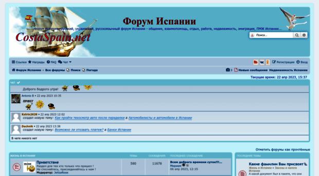 Сайт недвижимости испании форум