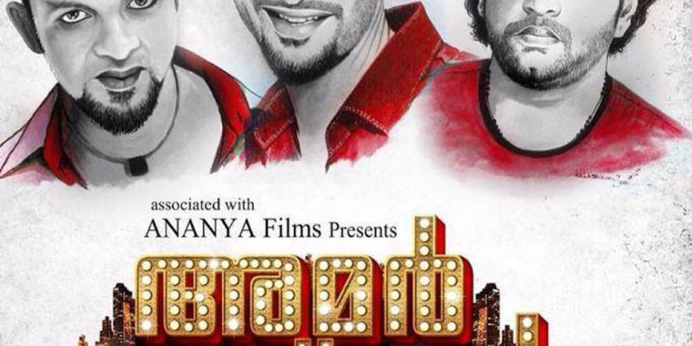 Amar Akbar Anthony Malayalam movie watch online