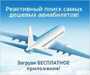 дешевые авиабилеты в Крым.
