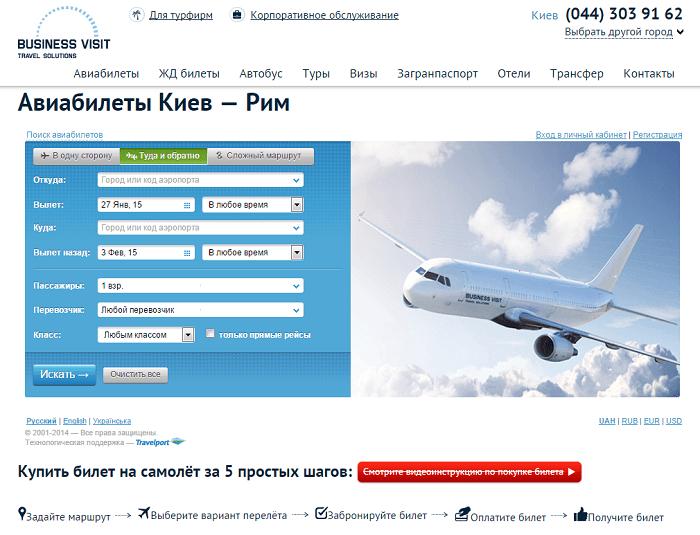 сравнить цены билеты на самолет