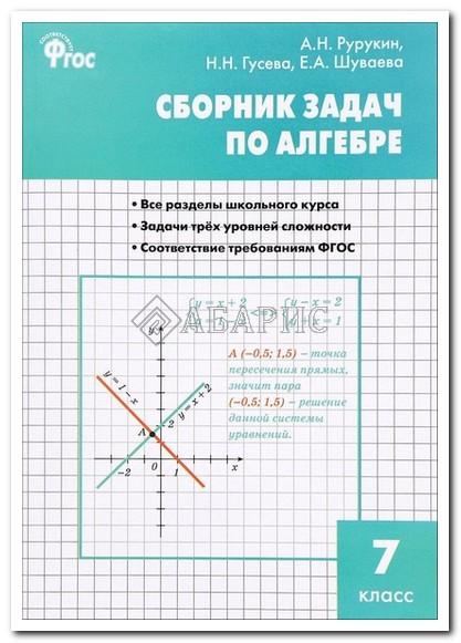 Задача по математике для 7 класса и решения к ним