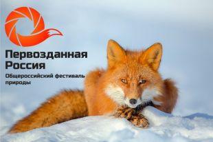 Фотовыставка «Первозданная Россия» впервые пройдёт вИркутске