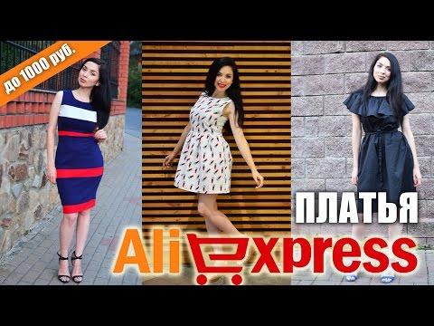 Алиэкспресс одежда из китая отзывы