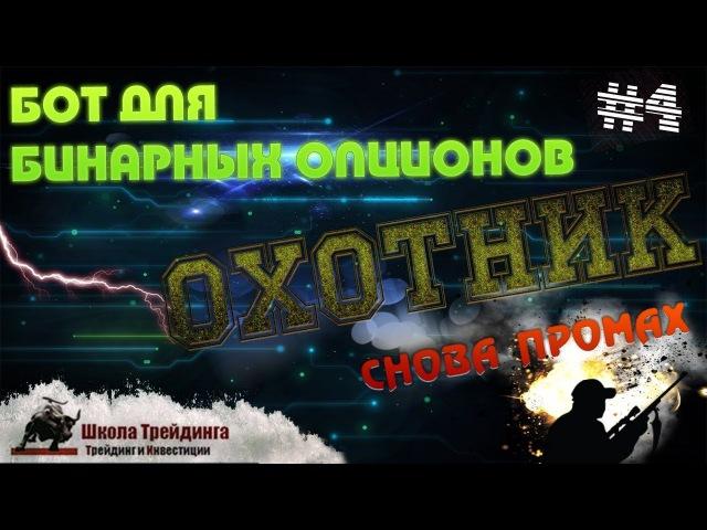 Бинарные опционы школа москва