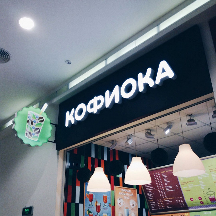 Ресторан Кофиока - фотография 1