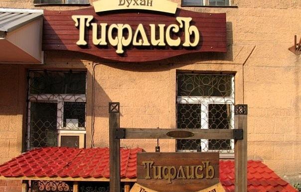 Ресторан Тифлис - фотография 2