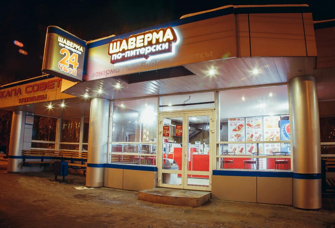 Ресторан Шаверма по-питерски - фотография 1