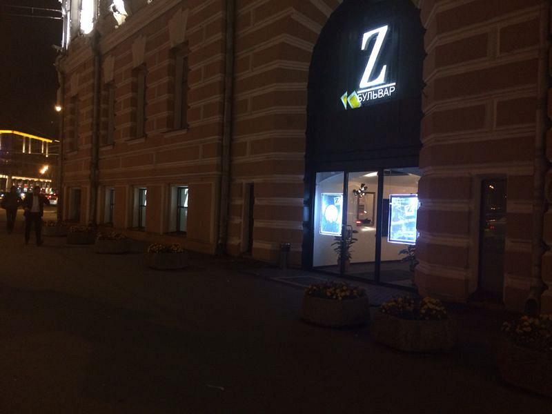 Ресторан Z Бульвар - фотография 6