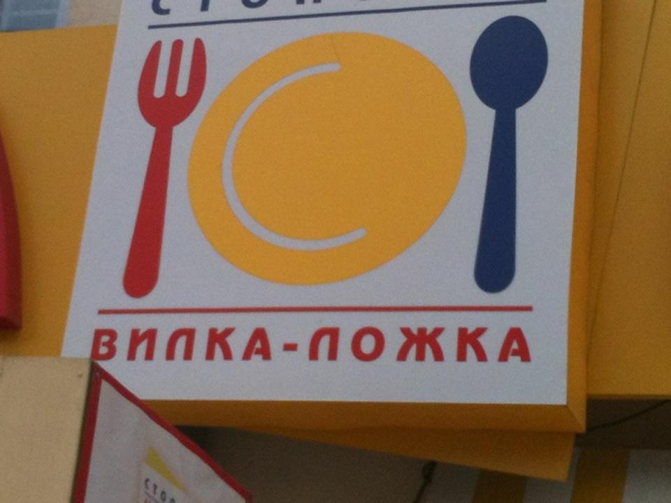 Ресторан Вилка-ложка - фотография 1