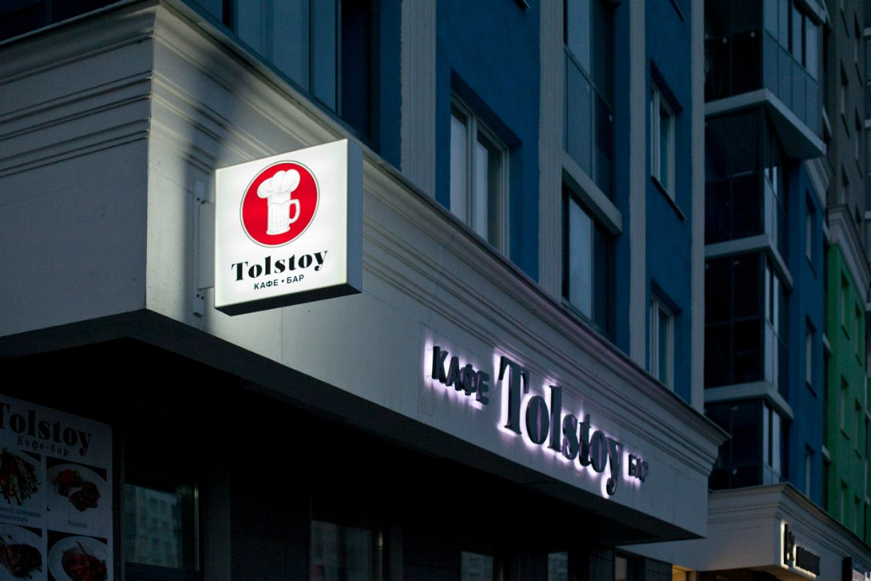Ресторан Tolstoy - фотография 1