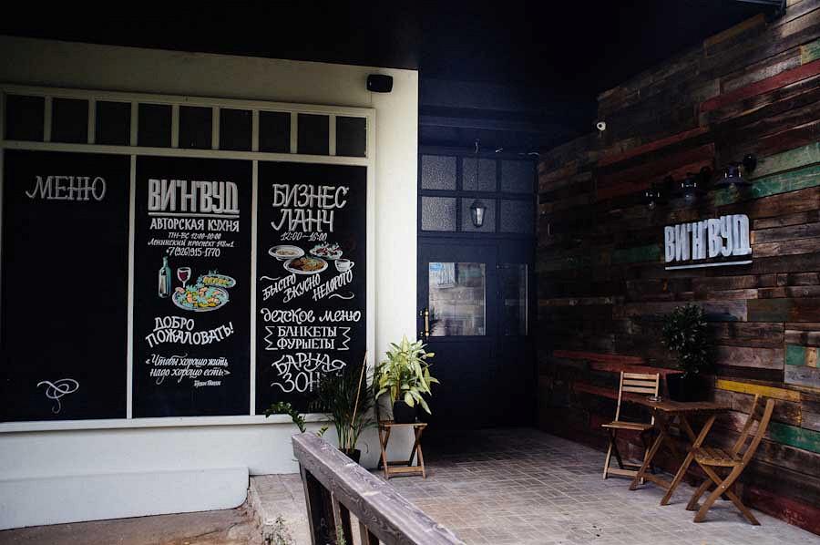 Ресторан Винвуд - фотография 3