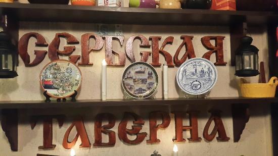 Ресторан Сербская таверна - фотография 1