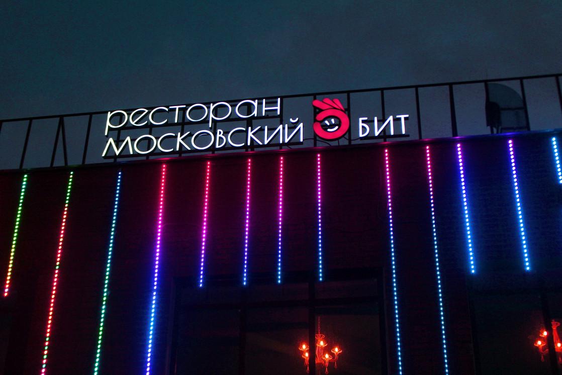Ресторан Московский бит - фотография 1