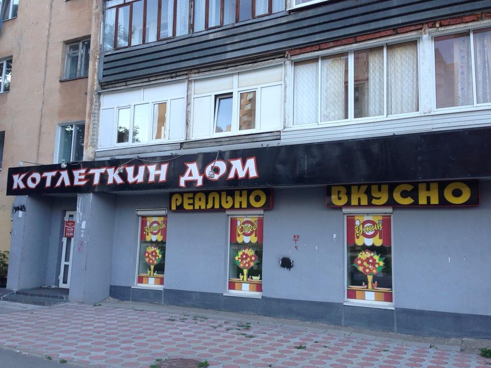 Ресторан Котлеткин дом - фотография 1