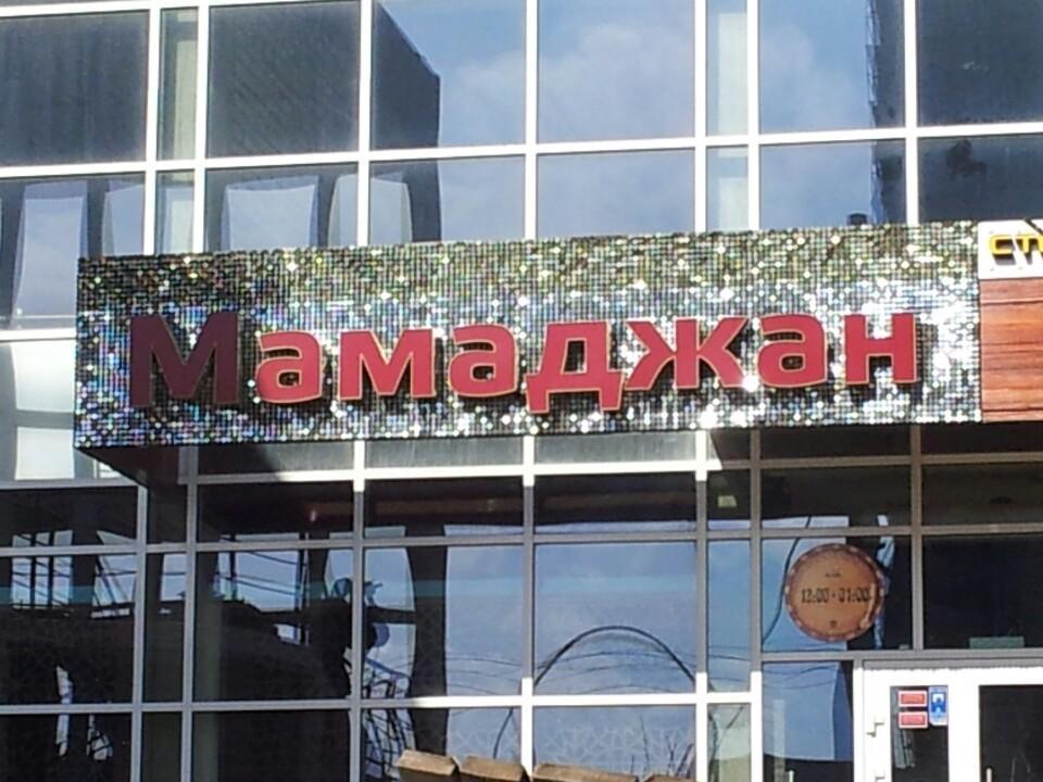 Ресторан Мамаджан - фотография 1