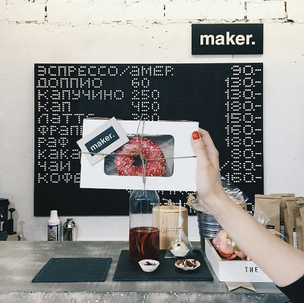 Ресторан Maker Coffee - фотография 1