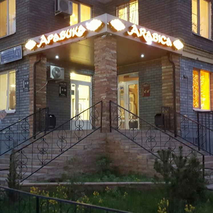Ресторан Arabica - фотография 3