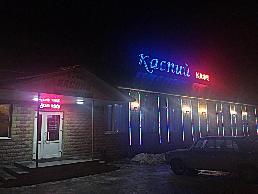 Ресторан Каспий - фотография 1