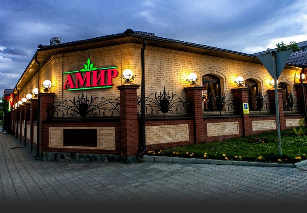 Ресторан Амир - фотография 7