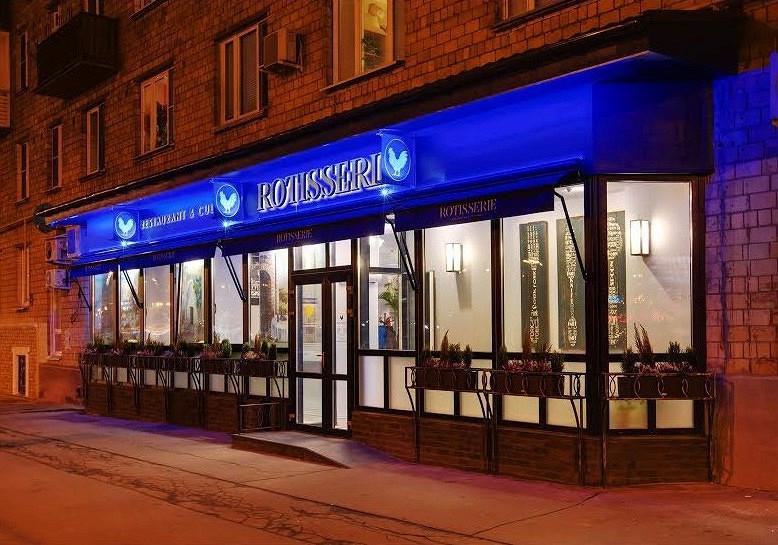 Ресторан Rotisserie - фотография 1